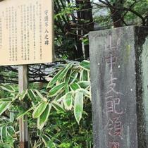 ☆周辺・景色_宿坊_守護不入の碑