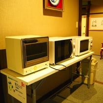 【館内施設】電子レンジ、トースターはご自由にご利用いただけます。