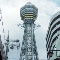 大阪を見守り続ける通天閣!