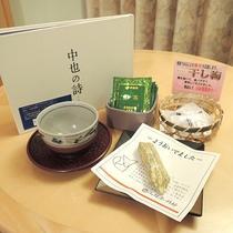 *【客室一例】お茶とお茶菓子