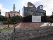 【周辺】ドイツ文化村敷地内_記念碑