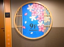 9F 日本文化イメージオブジェ(桜1)
