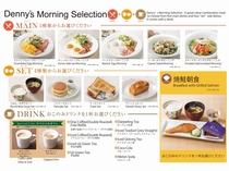 朝食付プランメニュー ※デニーズ浅草雷門店でお召上がり頂けます。