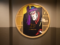 2F 日本文化イメージオブジェ(歌舞伎1)