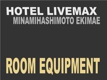 ◆客室備品②◆