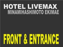 ◆フロント&エントランス◆