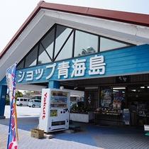 *【周辺】仙崎のお土産屋を取り扱っています♪