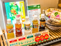 Lohasな健康無料朝食【無添加オリジナルドレッシング】