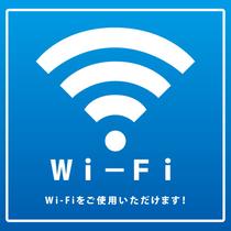 全館Wi-Fi無料接続