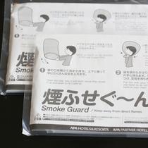 煙ふせぐ~ん