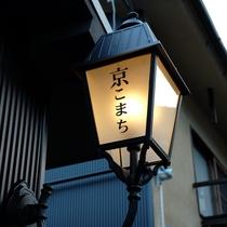 京こまちライト