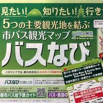 京都市バス一日乗車券