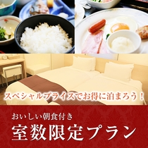 ≪おふたり様/朝食付き≫室数限定プラン