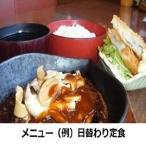 (夕食)日替わり定食