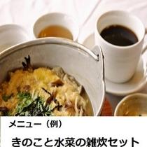 きのこと水菜の雑炊セット