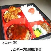 ハンバーグ&唐揚げ弁当