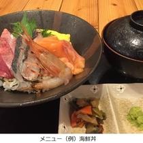 お手頃海鮮丼