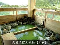 大展望露天風呂【天女】