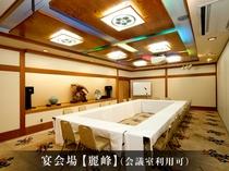 宴会場【麗峰】(会議室利用可)