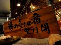 湯巡りの宿 望川閣