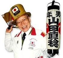 東京木場ホテルオーナー国際応援団長