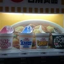自動販売機(カップ麺)