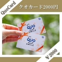 QUO2,000円☆