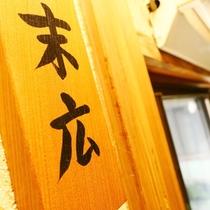 ☆客室_和室12畳_末広 (1)