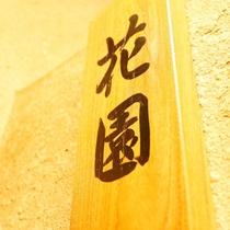 ☆客室_和室6畳_花園 (1)