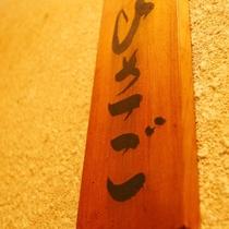 ☆客室_和室10畳_ひさご (1)