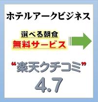 【無料朝食】クチコミ4.7!大好評★