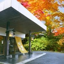 秋の晴観荘