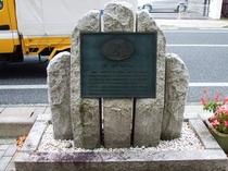 ホテル前にある石碑です