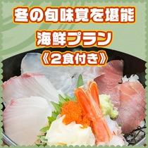 冬の味覚☆海鮮ディナー♪