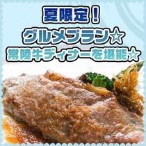 夏季限定★常陸牛ディナー