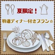 夏季限定★夏彩ディナー