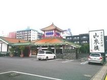 山泉楼(広東料理店)