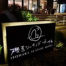 【ホテル外観♪】2