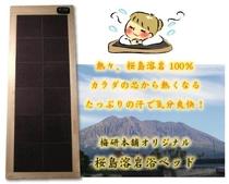 桜島溶岩浴