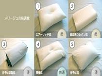 選べる快適枕