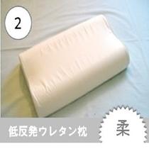 低ウレタン枕