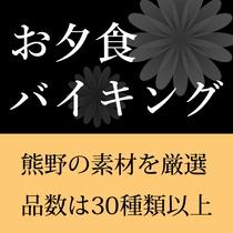 お夕食バイキング→