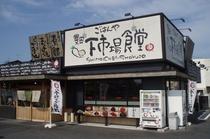 下市場食堂(朝食・夕食券付きプラン)