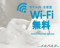 ホテル内無料Wi-Fiご利用頂けます