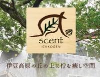セント〜scent〜伊豆高原のイメージ
