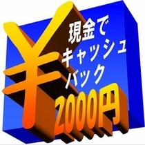 キャッシュバック2000円