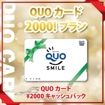 クオカード2000円