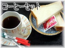 朝食 コーヒーセット