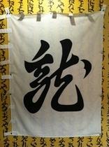 上杉 のぼり龍