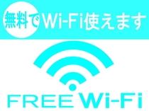 無料でWi-Fi使えます。(FreeWi-Fi)
